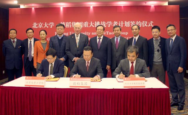 Peking University and DeTao Collaborate to Address Grand Challenges